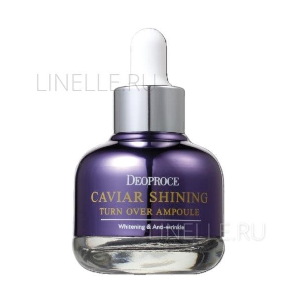 Caviar shining turn over ampoule [Сыворотка для лица с экстрактом икры]