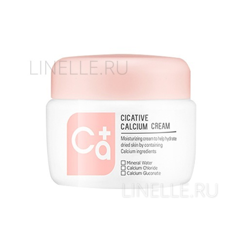 Cicative calcium cream [Крем для лица с кальцием]