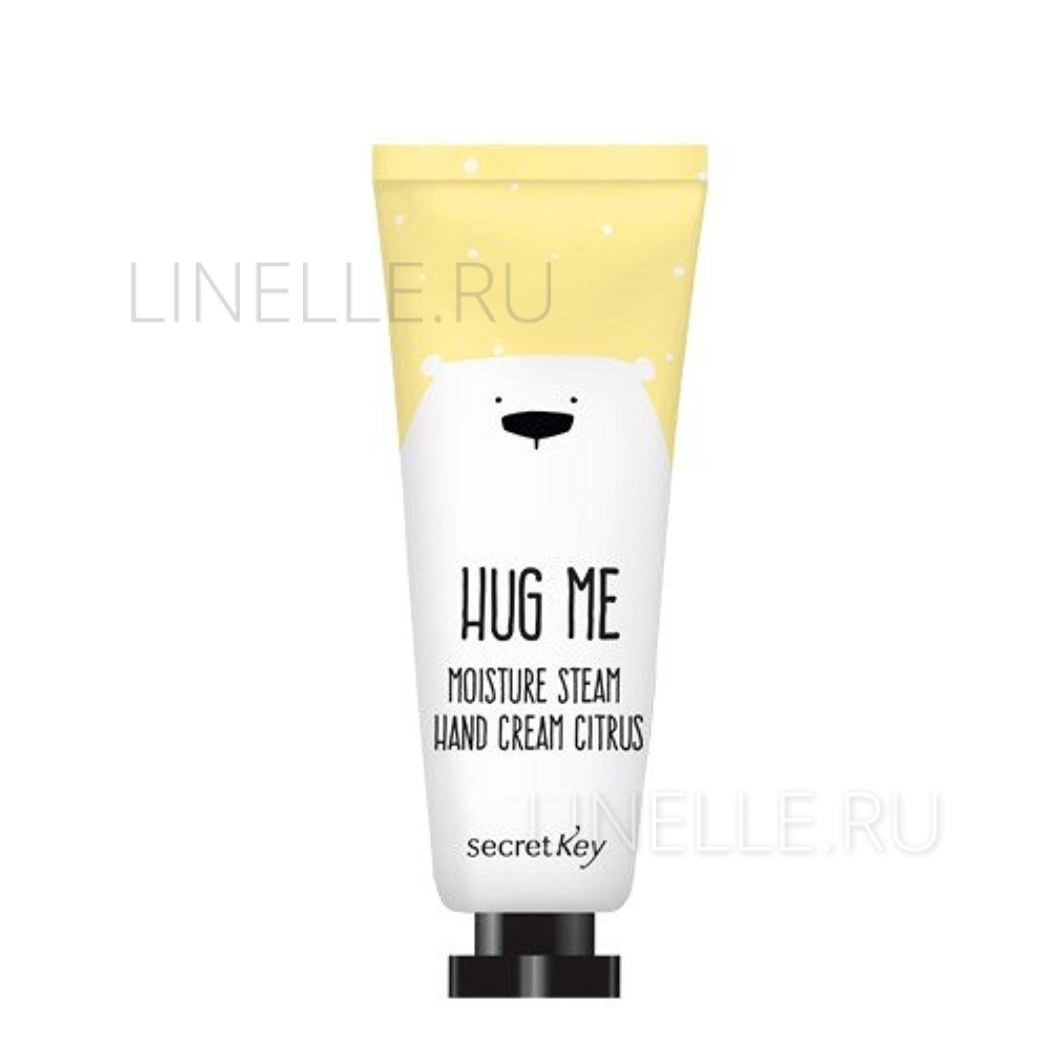 SECRET KEY Hug me moisture steam hand cream citrus