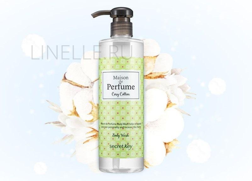SECRET KEY Maison de perfume body wash cosy cotton