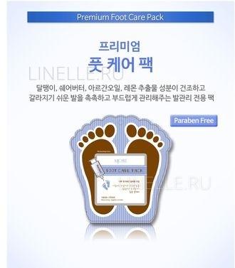 MIJIN Premium foot care pack