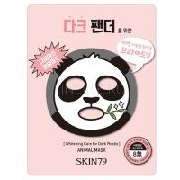 Animal mask for dark panda [Тканевая маска для лица для осветления пигментации]