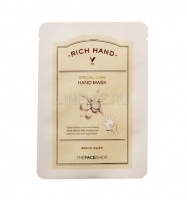 Rich hand v special care hand mask [Маска для рук питательная]