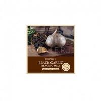 Soap (black garlic) [Мыло с экстрактом черного чеснока]