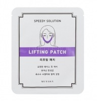 Speedy solution lifting patch [Патч для контура лица]