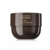 Touch on body coconut body butter [Крем-масло с кокосом]